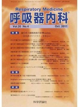 呼吸器内科 Vol.20No.4(2011Oct.) 特集進行非小細胞肺癌の診療Update−2010年ガイドラインを中心に−