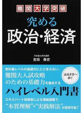 難関大学突破究める政治・経済