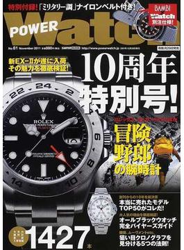 POWER Watch No.61(2011November)