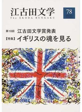 江古田文学 第78号 第10回江古田文学賞発表 〈特集〉イギリスの魂を見る