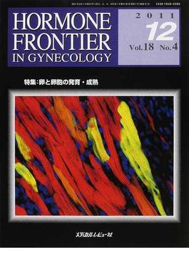 HORMONE FRONTIER IN GYNECOLOGY Vol.18No.4(2011−12) 特集・卵と卵胞の発育・成熟