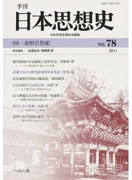 季刊日本思想史 78(2011) 東照宮祭祀