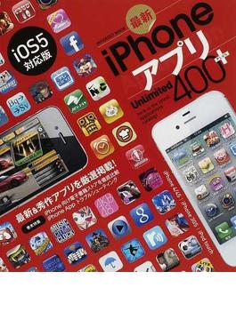 最新iPhoneアプリUnlimited 400 PLUS iOS5対応版(INFOREST MOOK)