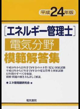 エネルギー管理士電気分野模範解答集 平成24年版