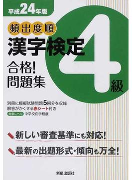 頻出度順漢字検定4級合格!問題集 平成24年版