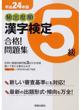 頻出度順漢字検定5級合格!問題集 平成24年版