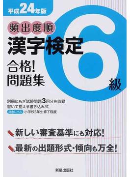 頻出度順漢字検定6級合格!問題集 平成24年版