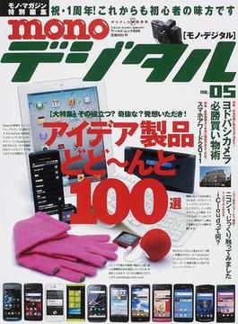 monoデジタル no.05 デジタル生活を便利にするアイデア製品情報満載!