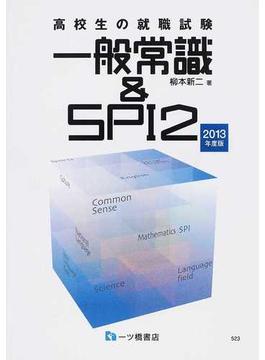 高校生の就職試験一般常識&SPI2 2013年度版