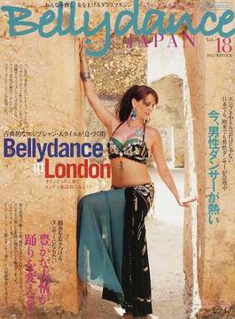 ベリーダンス・ジャパン おんなを磨く、女を上げるダンスマガジン Vol.18(2012WINTER) 巻頭特集ベリーダンスinロンドン/今、男性ダンサーが熱い/豊かな表情が踊りを変える