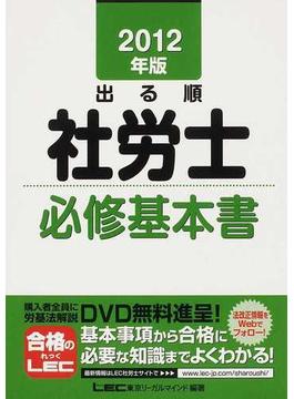 出る順社労士必修基本書 2012年版
