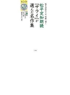 松平定知朗読『サライ』が選んだ名作集 CDブック 3