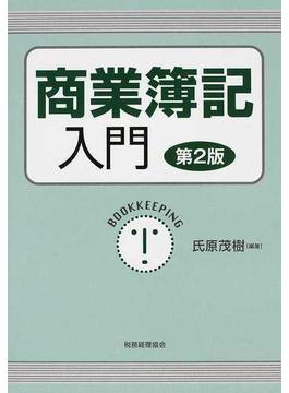 商業簿記入門 第2版