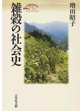 雑穀の社会史