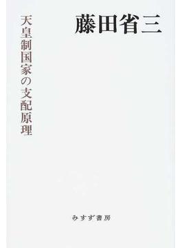 天皇制国家の支配原理