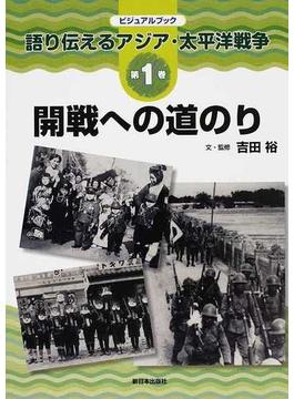 語り伝えるアジア・太平洋戦争 ビジュアルブック 第1巻 開戦への道のり