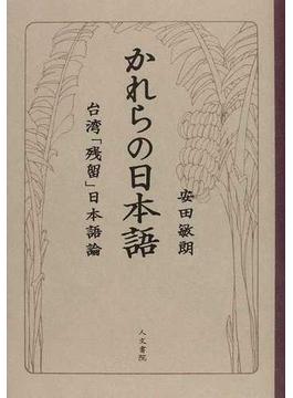かれらの日本語 台湾「残留」日本語論