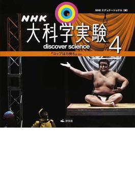 NHK大科学実験 discover science 4 『コップは力持ち』ほか