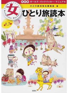 女ひとり旅読本 ガールズ・バックパッカー・マニュアル 決定版