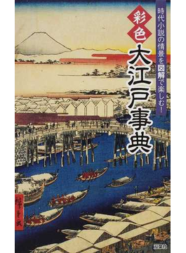 彩色大江戸事典 時代小説の情景を図解で楽しむ!
