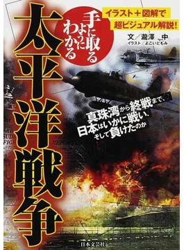 手に取るようにわかる太平洋戦争 イラスト+図解で超ビジュアル解説! 真珠湾から終戦まで、日本はいかに戦い、そして負けたのか