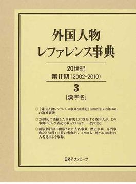 外国人物レファレンス事典 20世紀第Ⅱ期(2002−2010) 3 漢字名