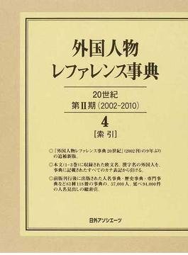 外国人物レファレンス事典 20世紀第Ⅱ期(2002−2010) 4 索引
