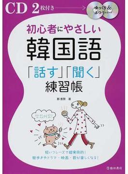 初心者にやさしい韓国語「話す」「聞く」練習帳