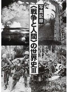 写真記録〈戦争と人間〉の世界史 復刻 3