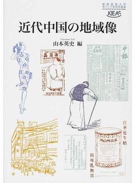 近代中国の地域像