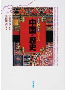 すぐわかる中国の歴史 改訂版