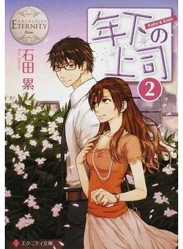 年下の上司 Kaho & Eishi 2(エタニティ文庫)