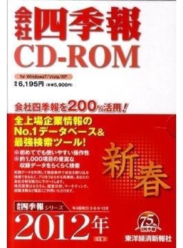 会社四季報CD−ROM2012年新春号