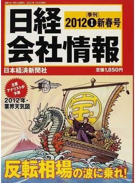日経会社情報 2012−1新春号