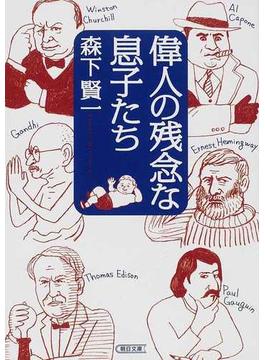 偉人の残念な息子たち(朝日文庫)