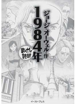 1984年(まんがで読破)