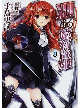 ⅩⅢ番の魔符詠姫 1(一迅社文庫)