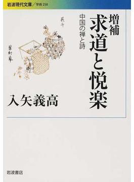 求道と悦楽 中国の禅と詩 増補(岩波現代文庫)