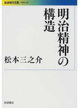 明治精神の構造(岩波現代文庫)