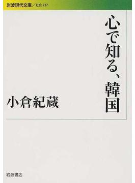 心で知る、韓国(岩波現代文庫)