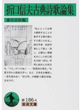 折口信夫古典詩歌論集(岩波文庫)