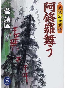 阿修羅舞う(学研M文庫)