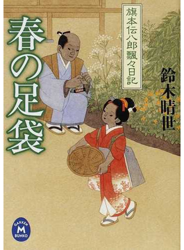 春の足袋(学研M文庫)