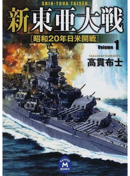 新東亜大戦 1 昭和20年日米開戦(学研M文庫)