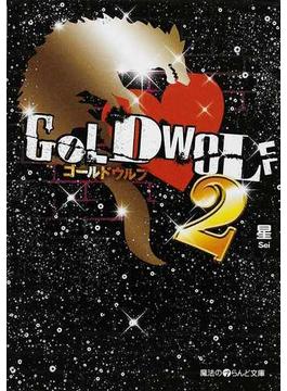GOLD WOLF 2(魔法のiらんど文庫)