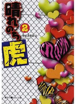 晴れのち虎 2(魔法のiらんど文庫)