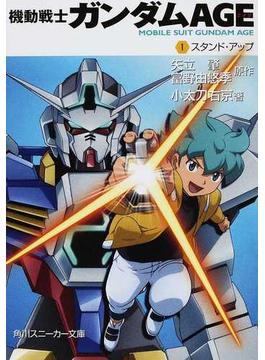 機動戦士ガンダムAGE 1 スタンド・アップ(角川スニーカー文庫)