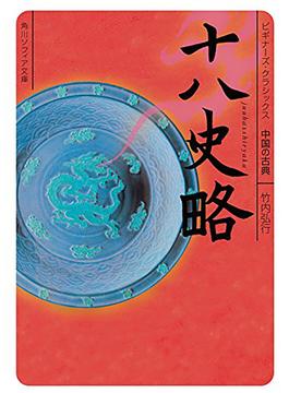 十八史略(角川ソフィア文庫)