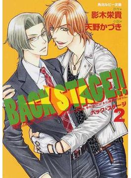 BACK STAGE!! 2(角川ルビー文庫)