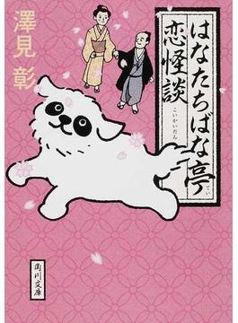 はなたちばな亭恋怪談(角川文庫)